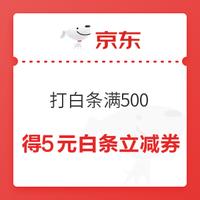 京东 打白条满500可得5元白条立减券