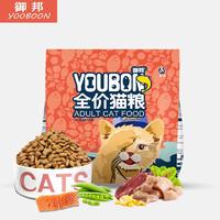 御邦 全价通用猫粮猫粮10kg(20斤)深海鱼肉味 + 赠品5件