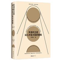 《失落的卫星 : 深入中亚大陆的旅程》(精装)