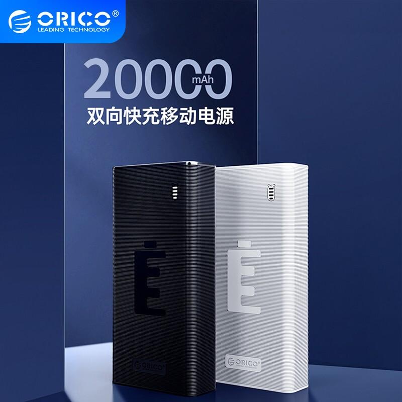 奥睿科(ORICO)30000毫安时充电宝PD18W快充多口输入输出