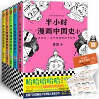 《半小时漫画历史系列》(套装共5册)(附赠历史大事记)
