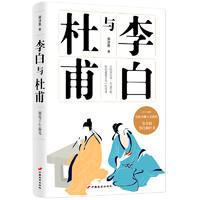 李白與杜甫(2019年新版)