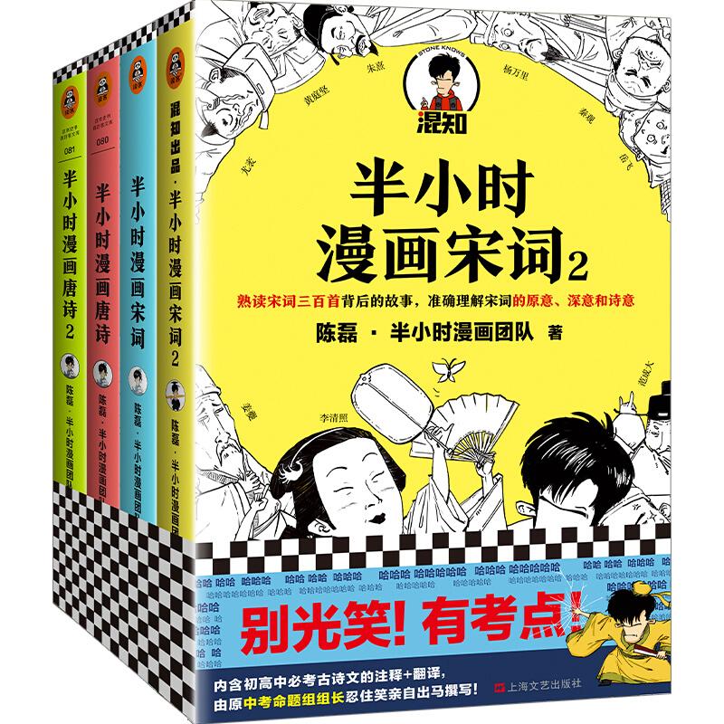 《半小时漫画唐诗宋词》(套装共4册)