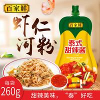 百家鲜泰式甜辣酱260g手抓饼酱薯条炸鸡蘸酱炒年糕调味酱挤挤装