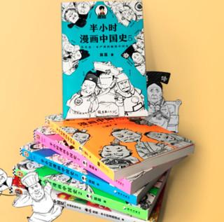 《半小时漫画中国史》(礼盒装、套装共6册)(附赠春节大礼包)
