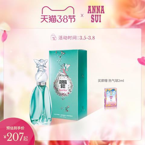 Anna sui/安娜苏网红 许愿精灵女士淡香水花果持久清新