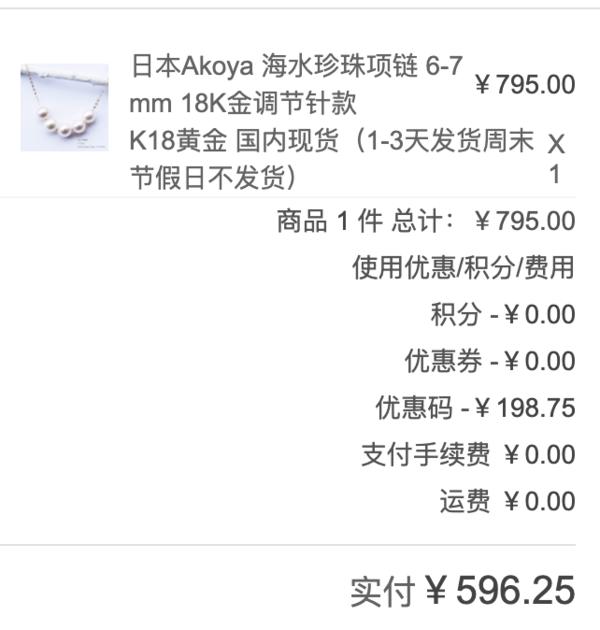 PearlYuumi Akoya 海水珍珠项链 6-7mm 18K金调节针款