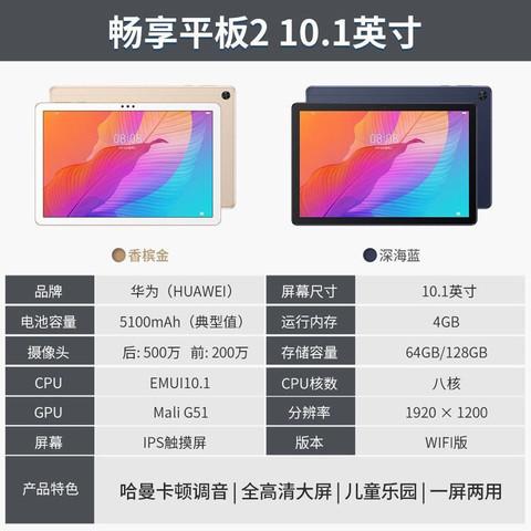 华为畅享平板2 海思麒麟710A芯片10.1英寸屏教育学习华为平板电脑