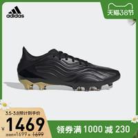 阿迪達斯官網 COPA SENSE.1 AG男子軟人造草坪足球運動鞋FW6502