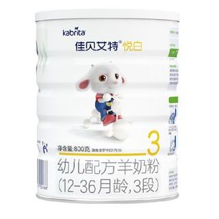Kabrita 佳贝艾特 金装版婴幼儿羊奶粉 3段 800g/罐