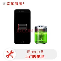 苹果iPhone手机维修电池更换 iPhone 6/6 Plus/6s/6s Plus/7/7Plus/8/8Plus电池