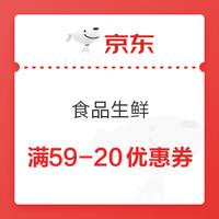 京东 食品生鲜 满259-100、59-20优惠券
