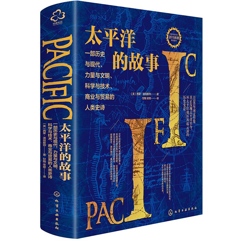 《新史纪丛书·太平洋的故事》(精装)