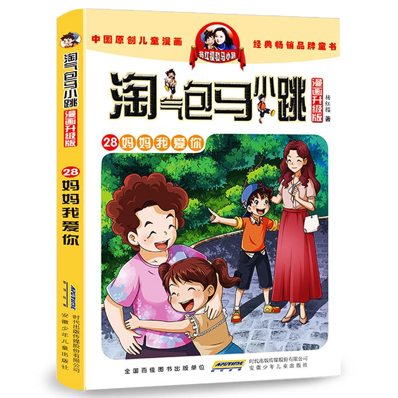 《淘气包马小跳 第28册 妈妈我爱你》(漫画升级版)