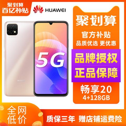 百亿补贴送运费险/Huawei/华为畅享205g手机官方旗舰官方正品华为nova7SE手机畅享20plus/pro/nova8pro/8se