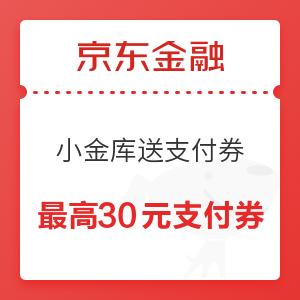 京东金融 小金库送支付券活动