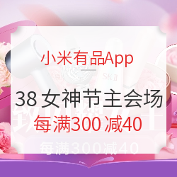 小米有品App 38女神节 主会场