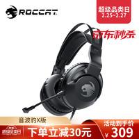 德国冰豹ROCCAT音波豹ELO头戴式耳机降噪麦克风7.1环绕声AIMO灯效(吃鸡电竞游戏耳机)