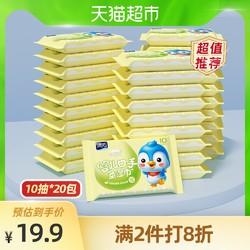 德佑婴儿专用湿巾小包随身装婴幼儿手口湿纸巾小包便携10片20包 *10件