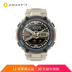 Amazfit 华米 T-Rex 户外智能手表