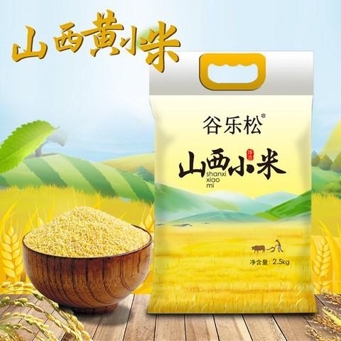 山西小米粥沁州黄小米5斤粮食农家小黄米山西特产杂粮2020新米