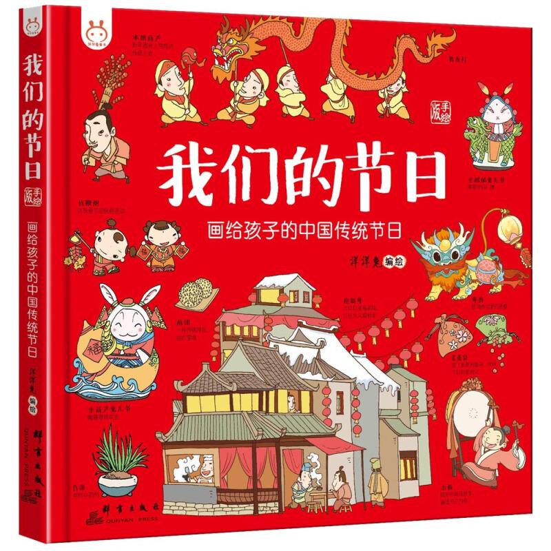 《我们的节日:画给孩子的中国传统节日》