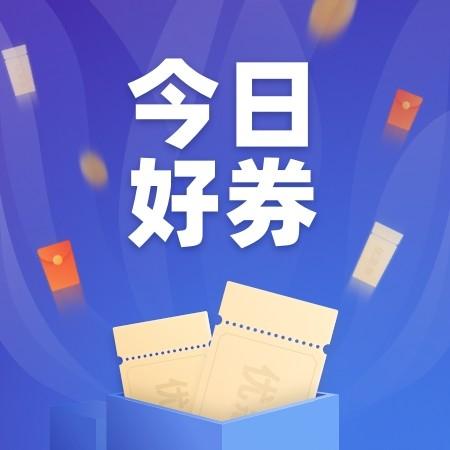 今日好券 2.27上新:京东0.9元购省钱卡,内含5元无门槛全品券,共12~15张全品券