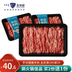 金草胡羊  火锅羊肉 生鲜 内蒙羊肉 原切无膻味 涮羊肉片吃火锅烧烤食材 纯手工切割200g/盒 200g*2盒