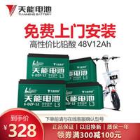 天能电池48v60v72v电动车电池电瓶车电瓶蓄电池三轮车电动车电瓶上门安装以旧换新 经典款48V12AH以旧换新
