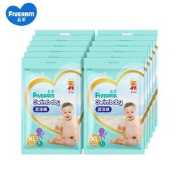 五羊(FIVERAMS)婴儿游泳裤 一次性防水纸尿裤  游泳尿不湿 XL码(独立装)1片x12