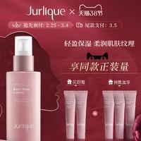 预售:Jurlique 茱莉蔻 珍稀玫瑰水润乳液 50ml(赠凝乳10ml*3+10ml*2)