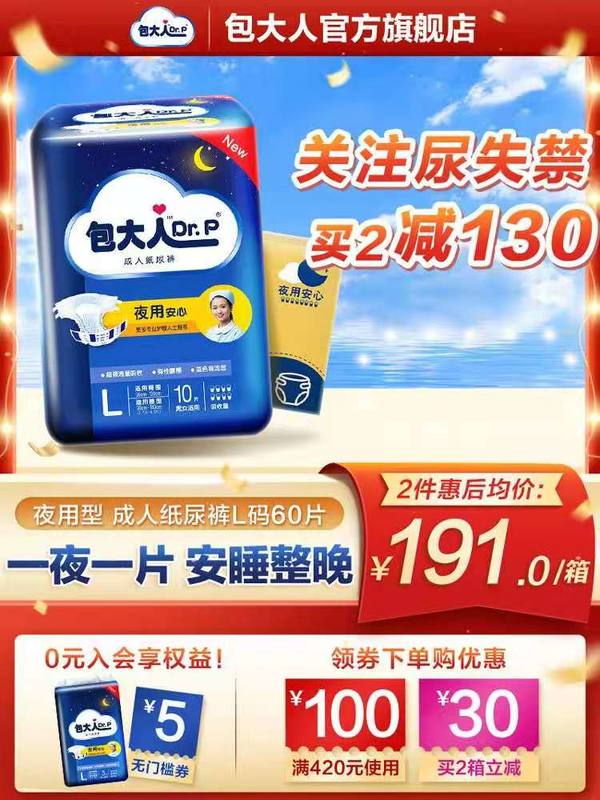 Dr.P 包大人 成人夜用纸尿裤 L号 试用装3片(腰围:90cm-140cm)