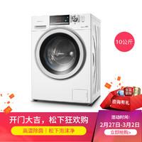 Panasonic/松下10公斤除菌变频家用全自动滚筒洗衣机XQG100-EAMLW