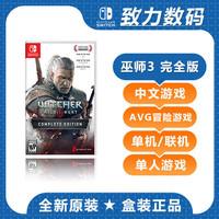 任天堂Switch NS游戏 巫师3 狂猎   巫师 中文现货