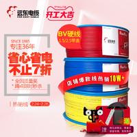 远东电线电缆BV1.5/2.5/4/6平方 国标铜芯 单芯单股阻燃硬线照明 *3件