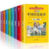 《讲给小学生的中国历史故事》(8册)
