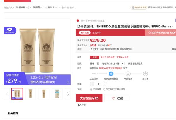 预售、考拉海购黑卡会员:ANESSA 安热沙 金管防晒霜 90g*2支