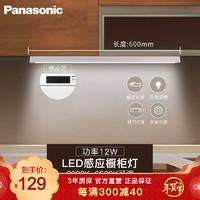 松下(Panasonic)LED手扫橱柜感应灯红外 12W 挥手感应停留调色 插电式 HHJG1503 *3件