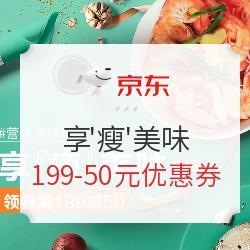促销活动 : 京东 营养海鲜 享'瘦'美味