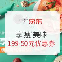 促销活动:京东 营养海鲜 享'瘦'美味