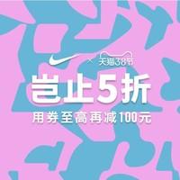 5日0点:天猫精选 NIKE官方旗舰店 岂止五折多款历史低价!