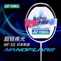 YONEX 尤尼克斯 NF-SS 羽毛球拍疾光SS  日产 头轻型