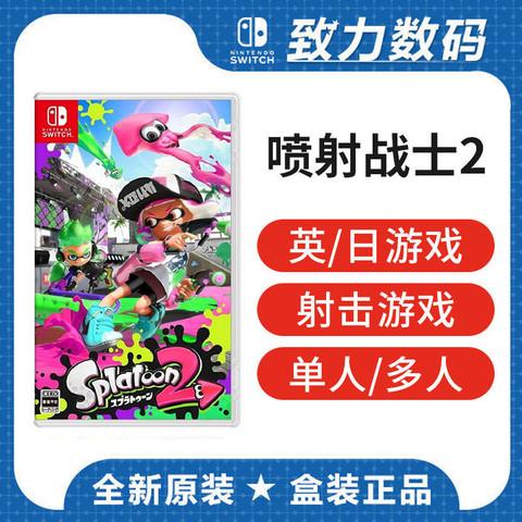 任天堂 Switch游戏 NS Splatoon2 喷射战士2 乌贼2 现货英文
