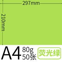 科朗鑫盛 A4彩色復印紙 80g 50張 熒光綠