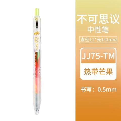 ZEBRA 斑马 JJ75-TM  彩色中性笔 0.5mm 热带芒果