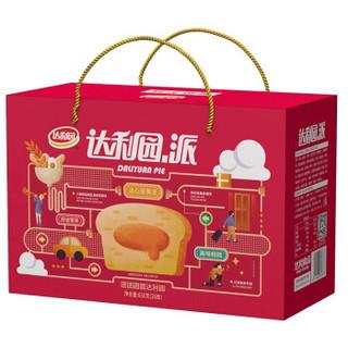 达利园 注心蛋黄派礼盒装 650g *3件