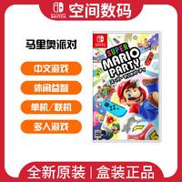 任天堂 Switch游戏 NS 超级马里奥派对 玛丽欧聚会party 中文 现货