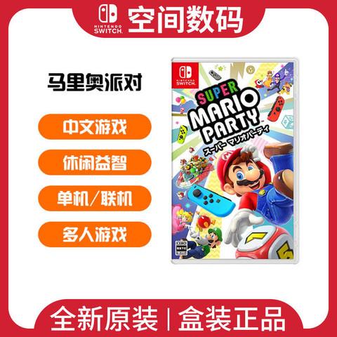 Nintendo 任天堂 Switch游戏卡带《超级马里奥派对 玛丽欧聚会》中文 现货