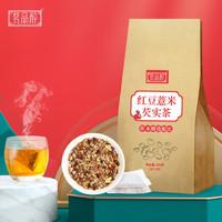 茗品醉 红豆薏米芡实茶 100g *2件