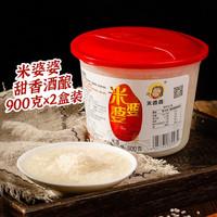 米婆婆 米酒 甜酒米 酒酿保鲜盒装900g*2盒